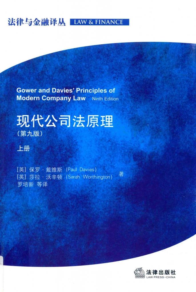 现代公司法原理 上下 第9版  PDF