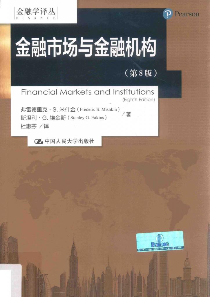 金融市场与金融机构 第8版  弗雷德里克·S.米什金  PDF