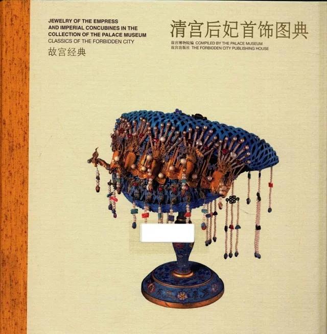 清宫后妃首饰图典  PDF