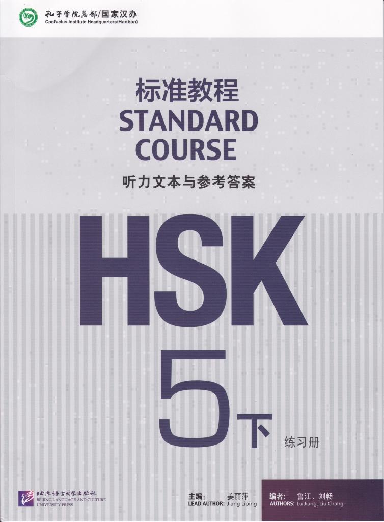 HSK标准教程5(下)练习册 附听力文本及参考答案  PDF