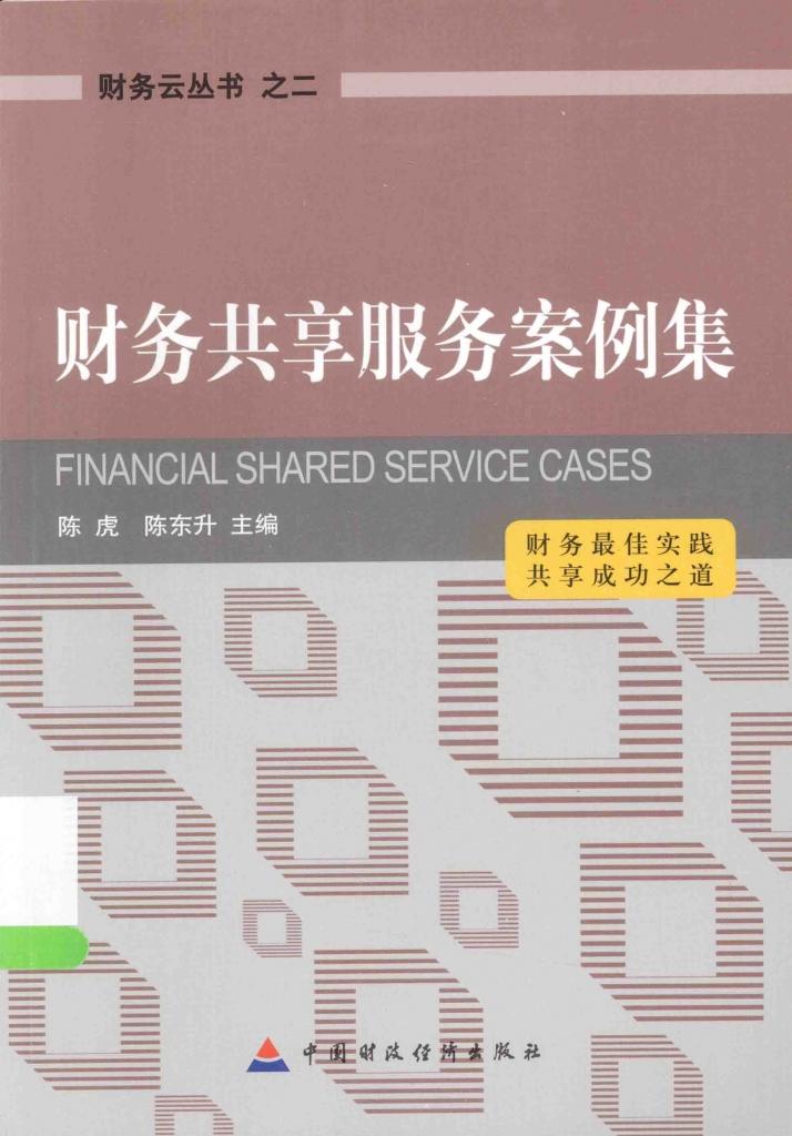 财务共享服务案例集 陈虎 PDF
