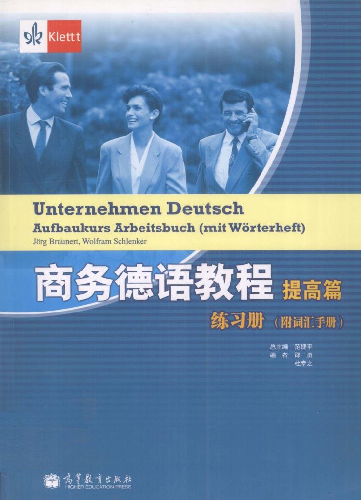 商务德语教程(提高篇)练习册  PDF