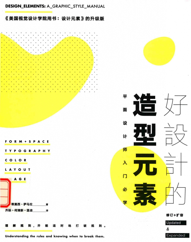 好设计的造型元素 PDF