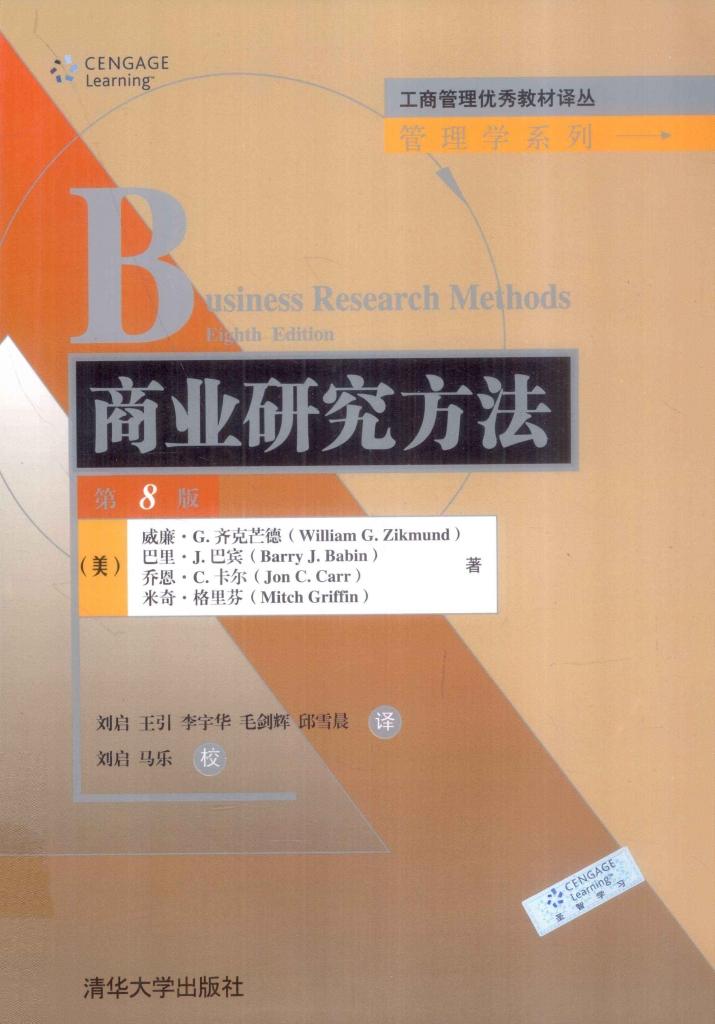 商业研究方法 原书第8版 中文版 齐克芒德  PDF