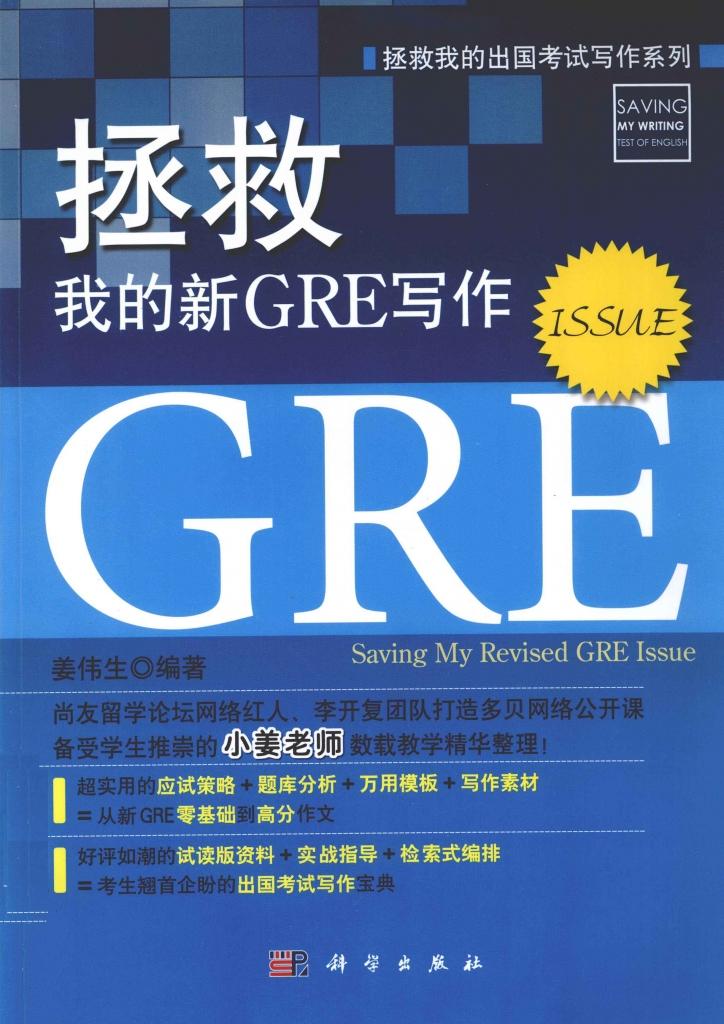 拯救我的新GRE写作 ISSUE  PDF