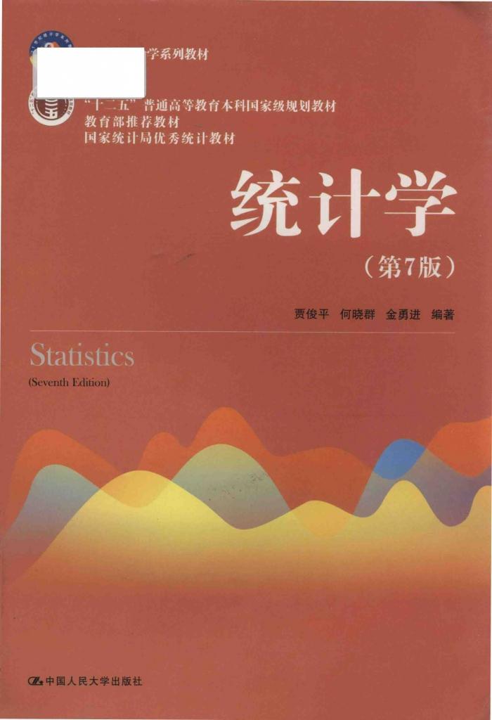 统计学 第7版 贾俊平 PDF