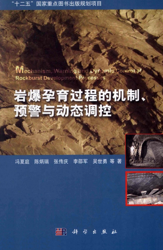 岩爆孕育过程的机制、预警与动态调控 冯夏庭  PDF