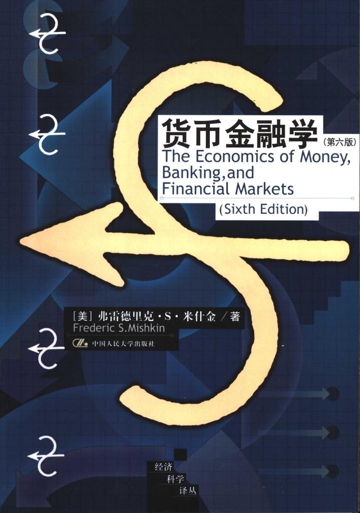 货币金融学 第6版  米什金 PDF
