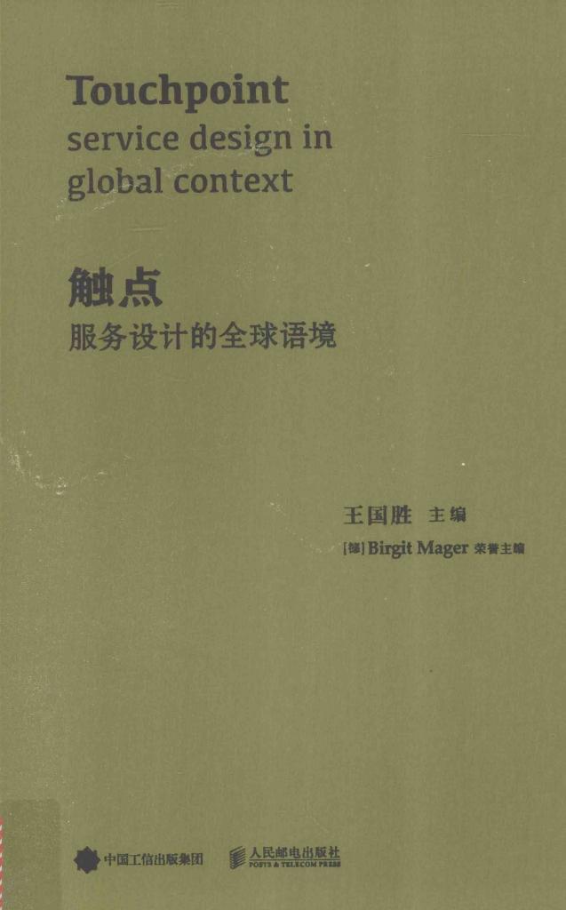 触点  服务设计的全球语境 王国胜 PDF
