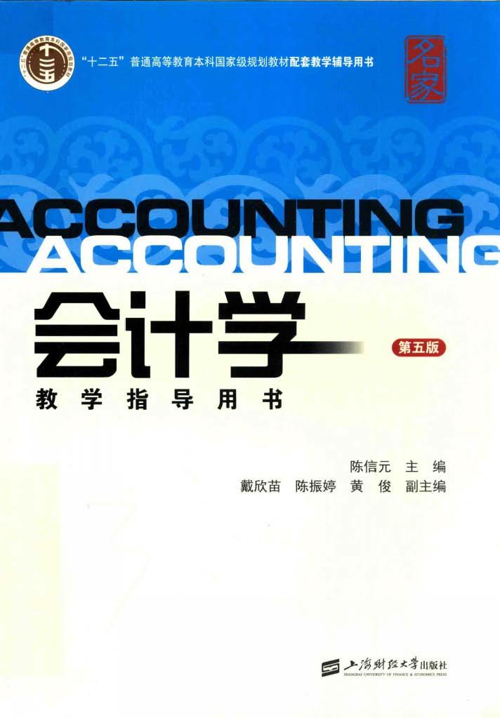 会计学教学指导用书  第5版 陈信元  PDF