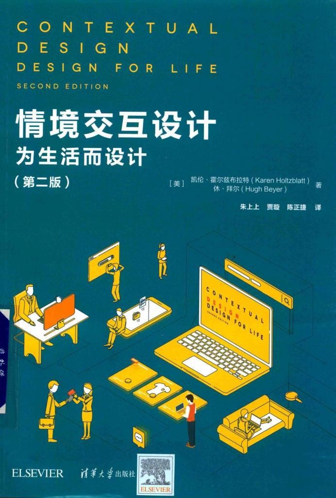 情境交互设计 为生活而设计 第2版 PDF