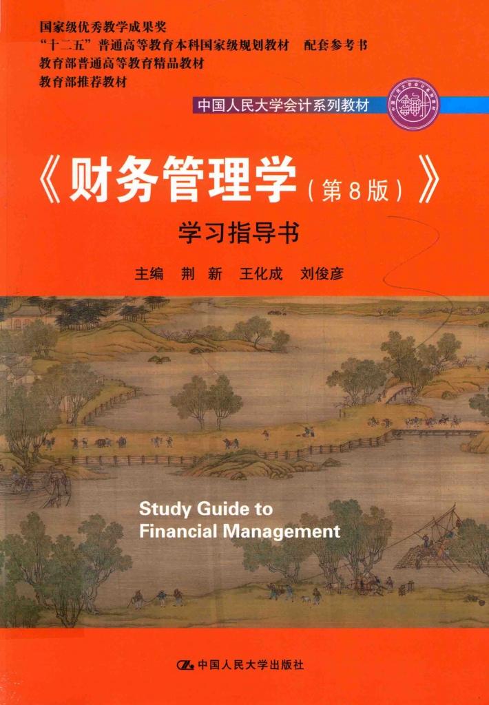 《财务管理学  第8版  》  学习指导书 荆新 PDF