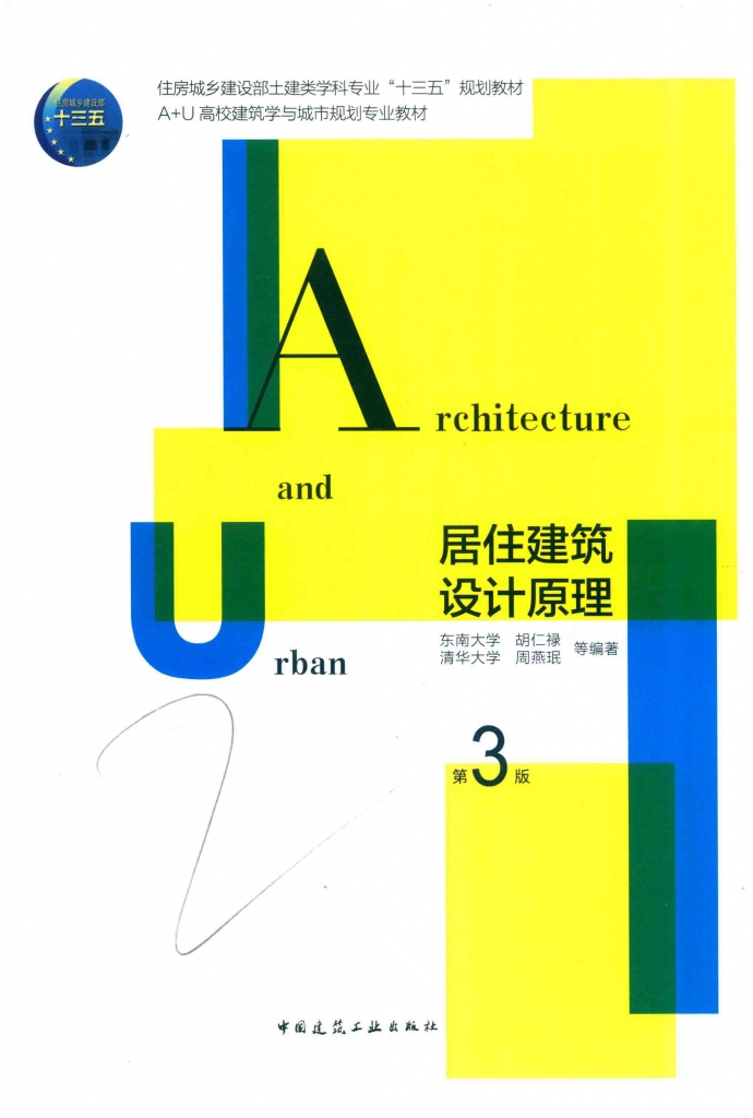 居住建筑设计原理  第3版 胡仁禄  PDF