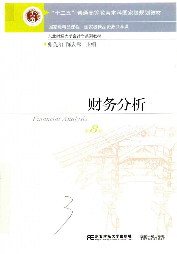 财务分析 第8版 张先治  PDF