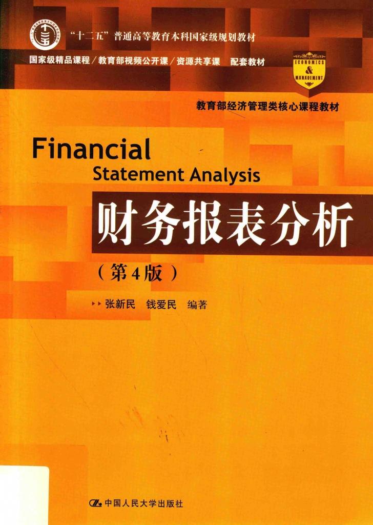 财务报表分析 第4版 张新民  PDF