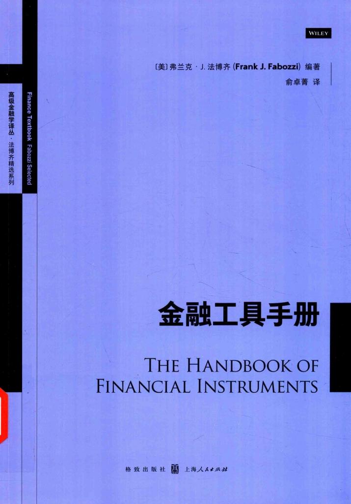 金融工具手册  弗兰克·J.法博兹  PDF