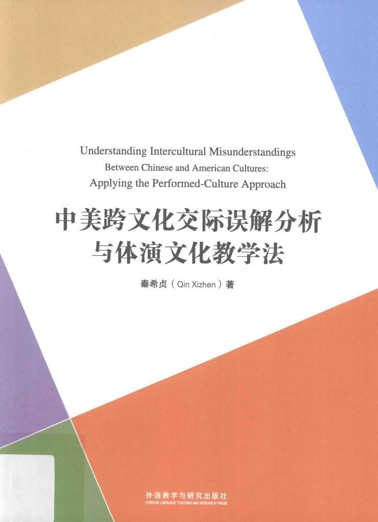 中美跨文化交际误解分析与体演文化教学法 秦希贞  PDF