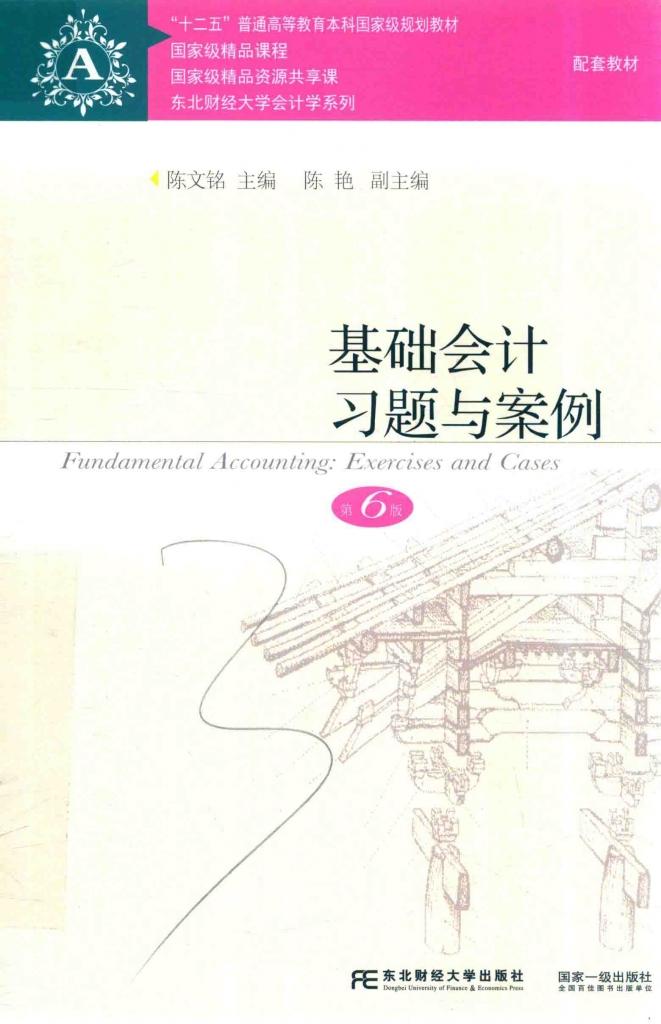 基础会计习题与案例 第6版 陈文铭  PDF