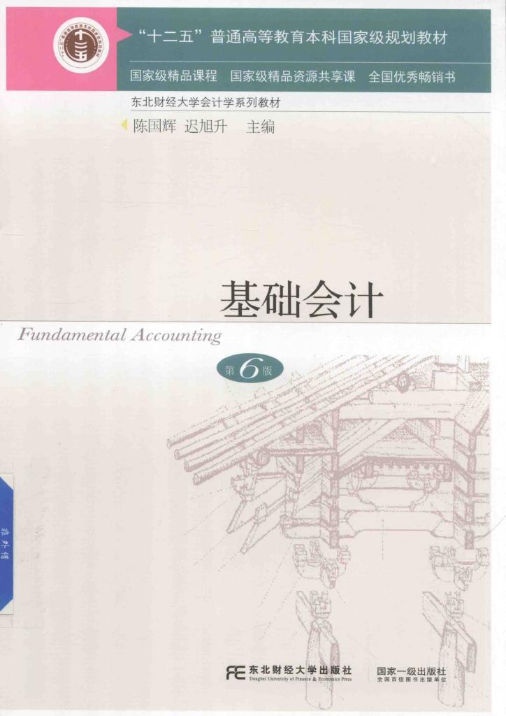 基础会计 第6版 陈国辉 PDF