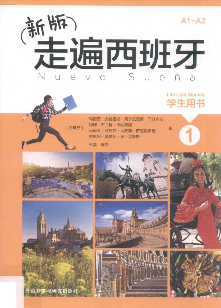 走遍西班牙 1 学生用书 A1-A2 新版 PDF