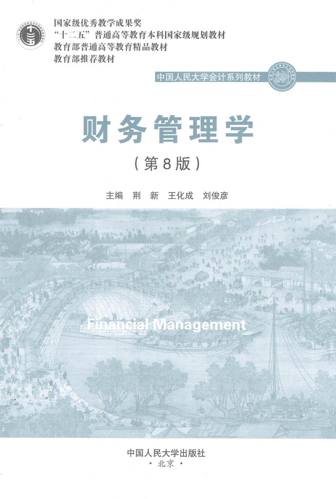 财务管理学 第8版  荆新  PDF