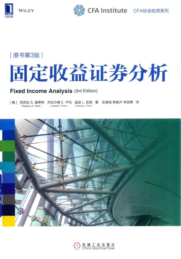 固定收益证券分析 原书第3版 芭芭拉 S·佩蒂特  PDF