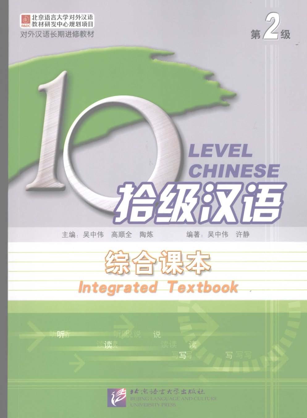 拾级汉语 第2级 综合课本 PDF