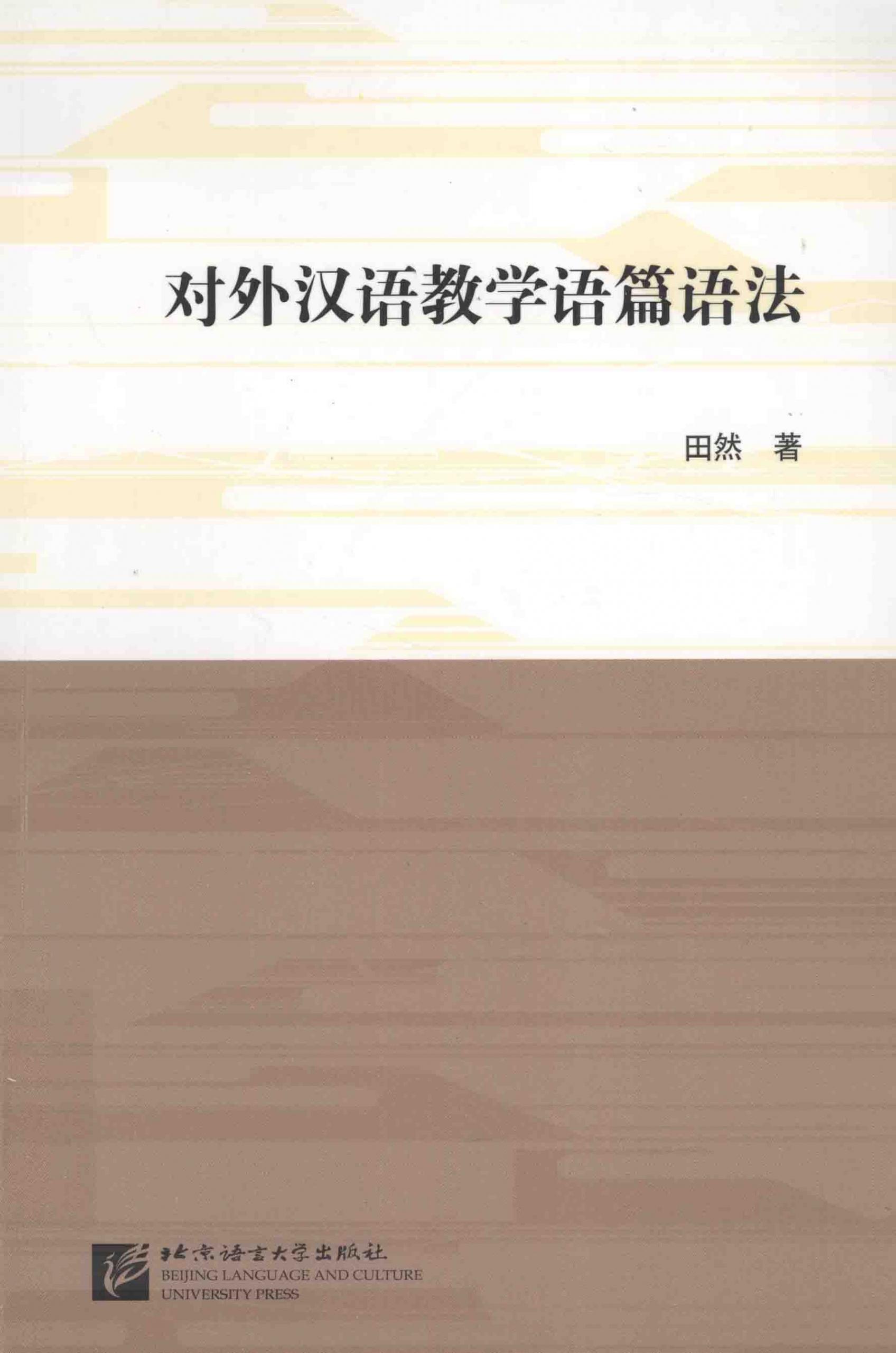 对外汉语教学语篇语法 田然  PDF