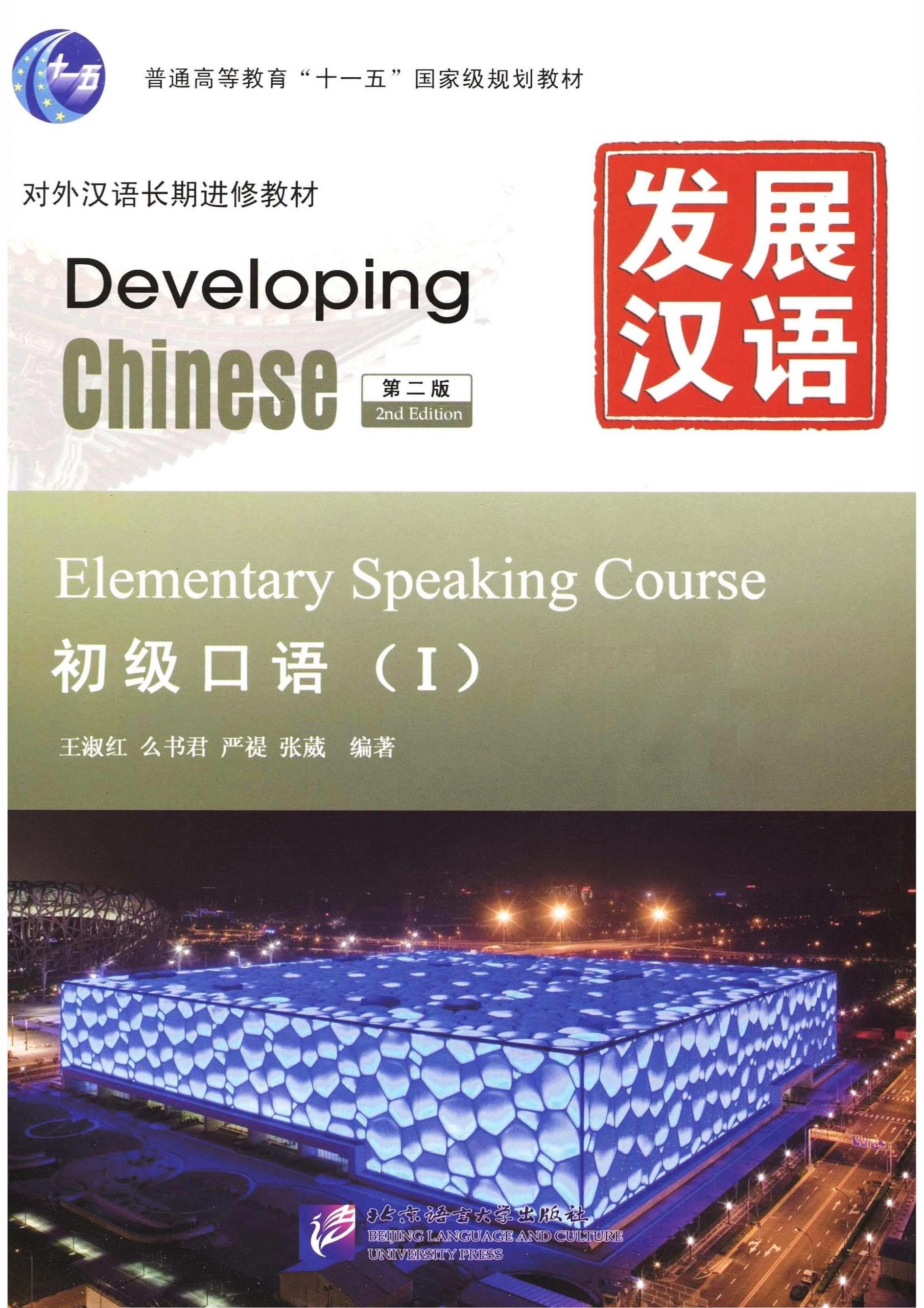 发展汉语 初级口语 1 第二版 PDF