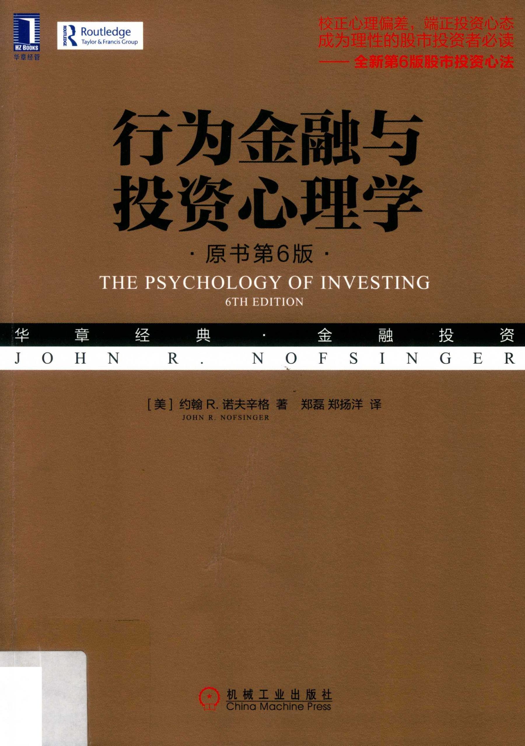 行为金融与投资心理学 第6版 PDF