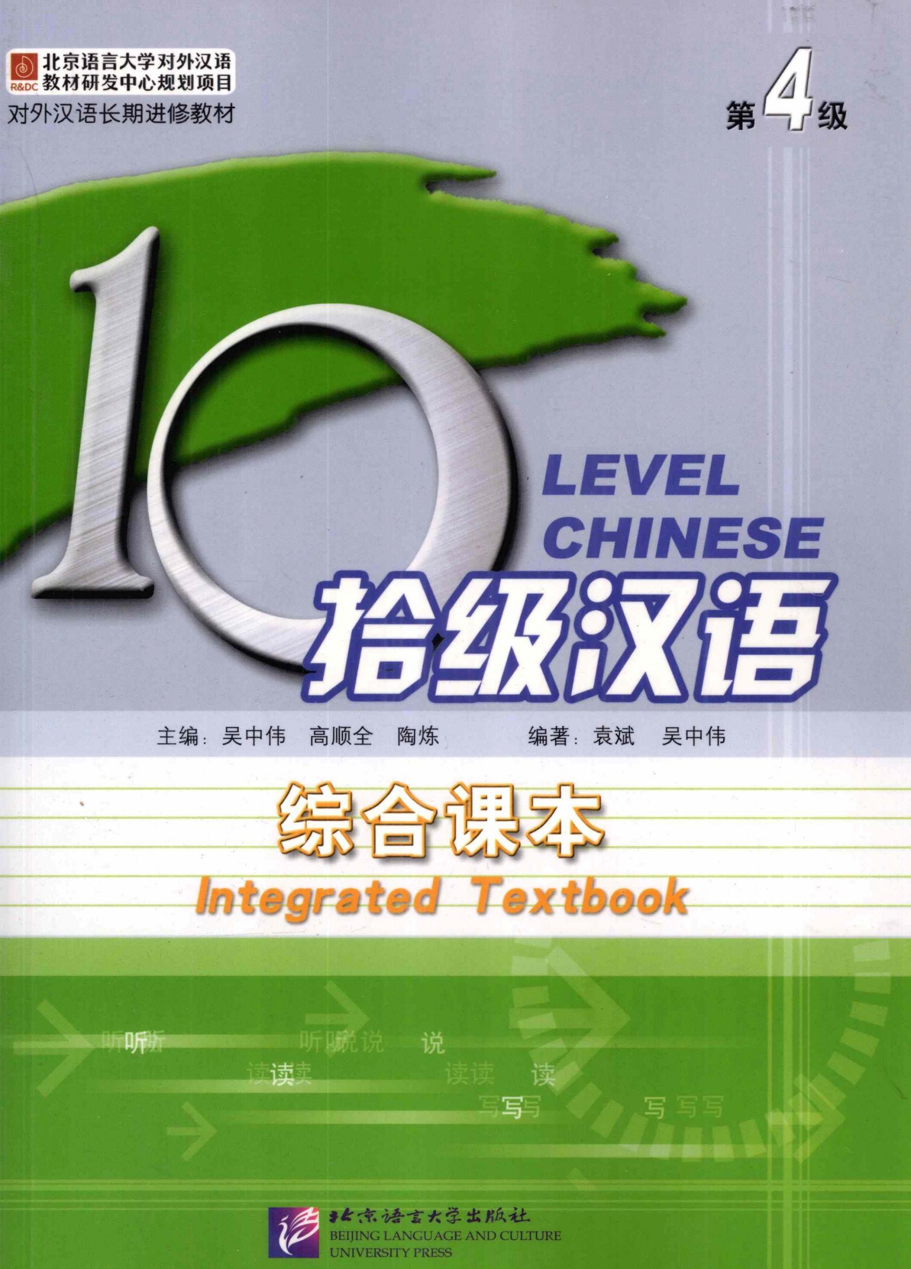 拾级汉语 第4级 综合课本  PDF