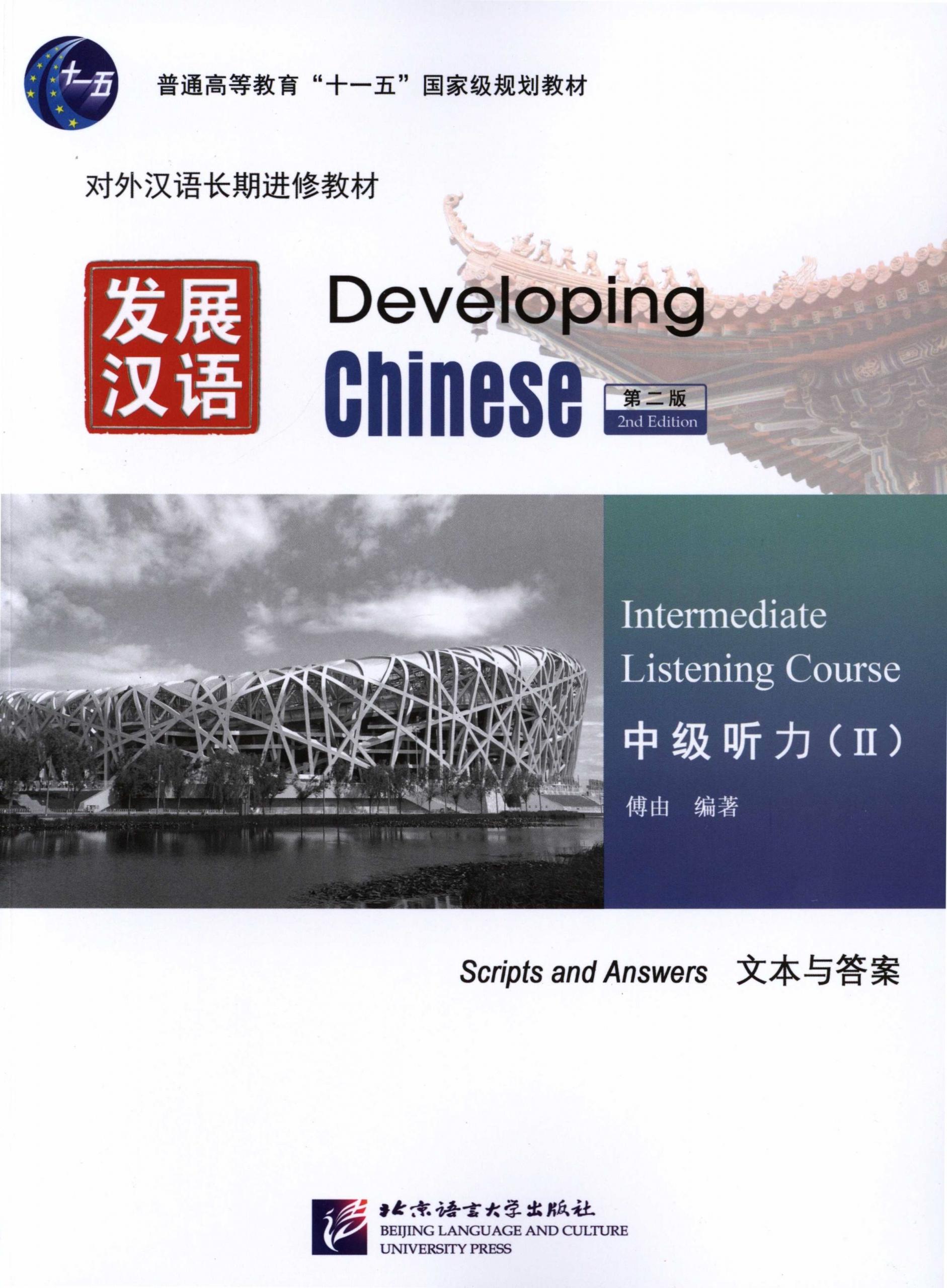 发展汉语 中级听力 2  文本与答案  练习与活动  2册 PDF