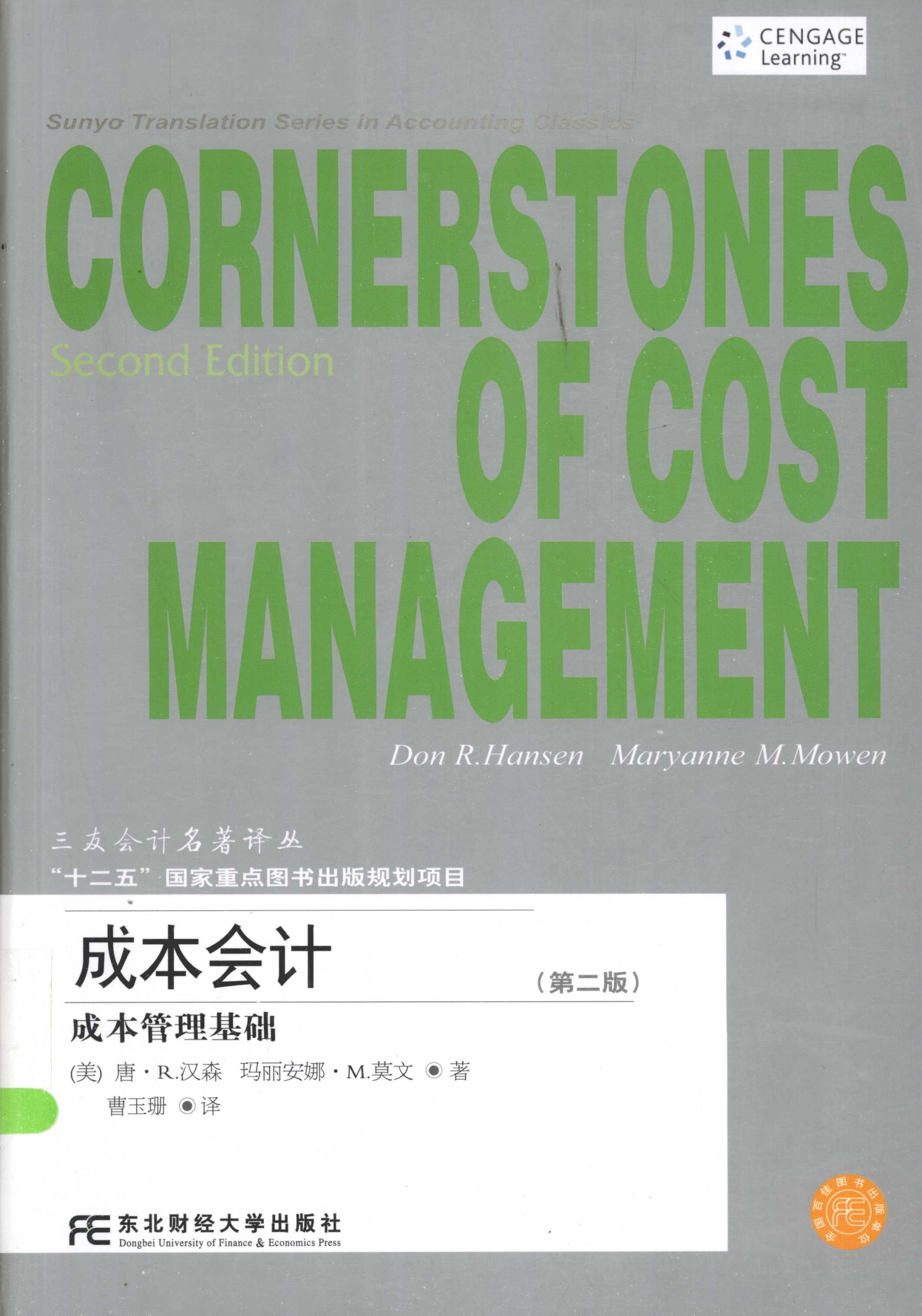 成本会计 成本管理基础 第2版 PDF