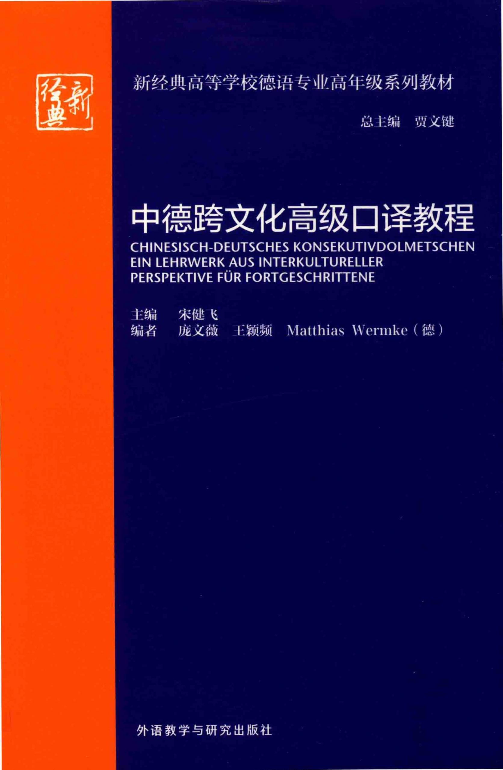 中德跨文化高级口译教程 宋健飞  PDF