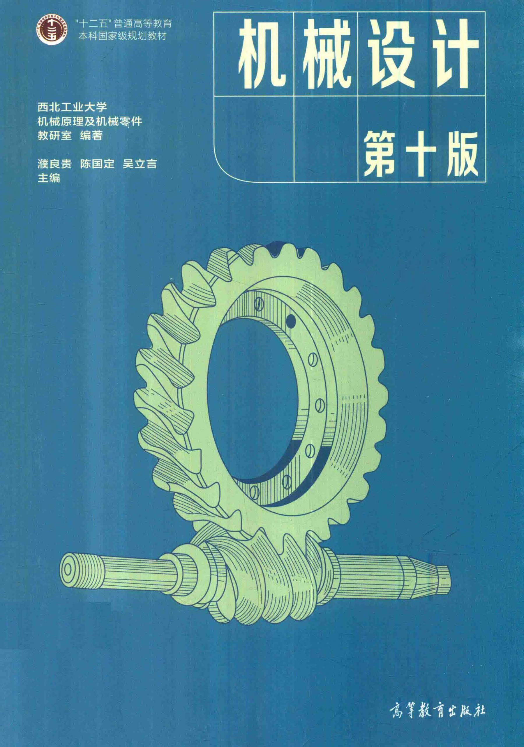 机械设计  第10版 濮良贵 PDF