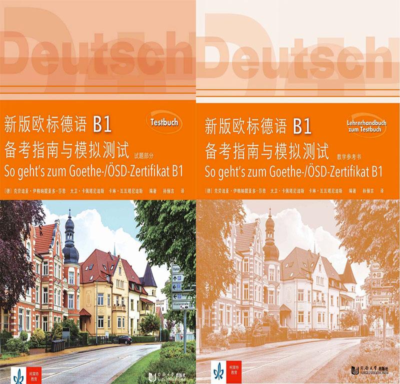新版欧标德语B1备考指南与模拟测试(试题部分,教学参考书) PDF