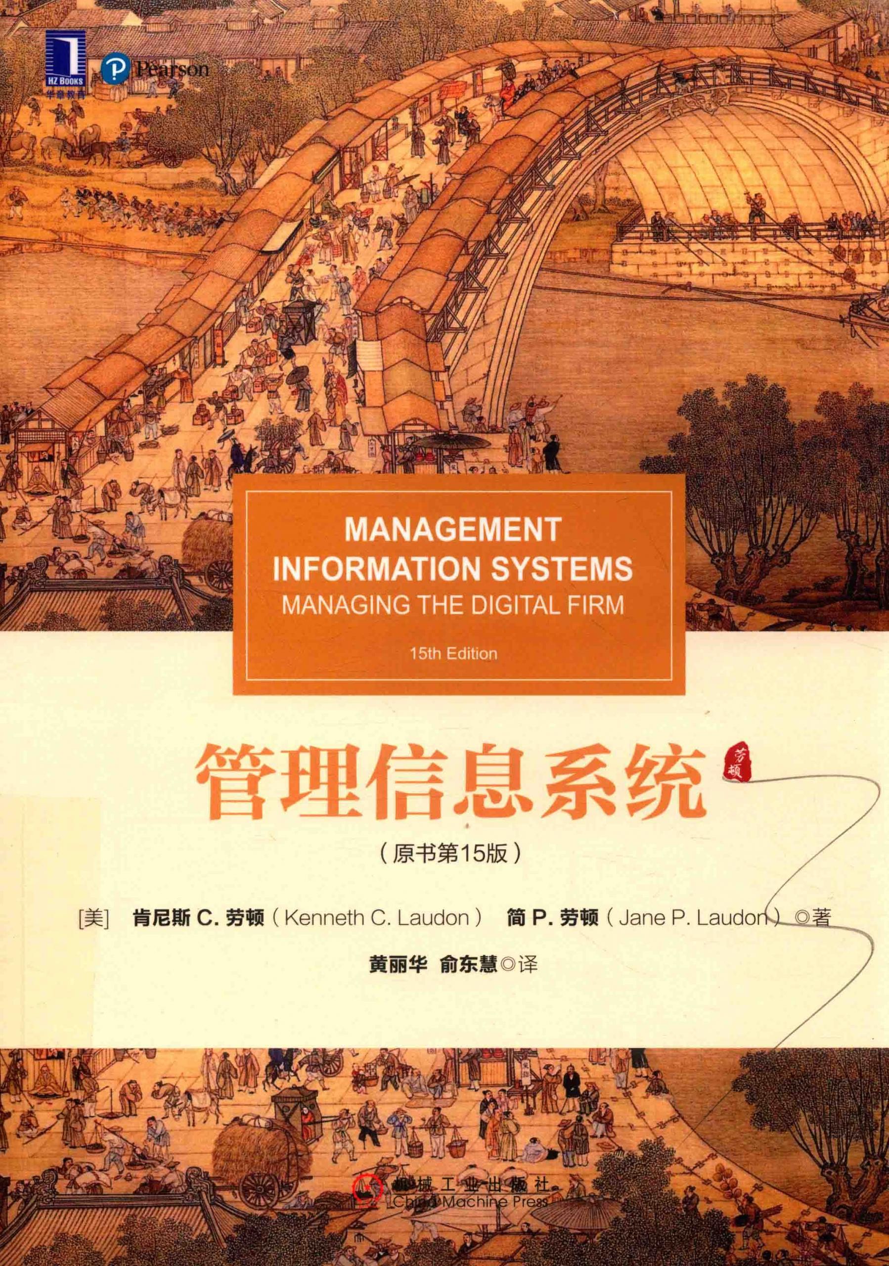 管理信息系统(原书第15版)肯尼斯 C.劳顿 PDF