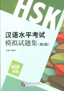 汉语水平考试模拟试题集 HSK 四级 第2版 李春玲 PDF