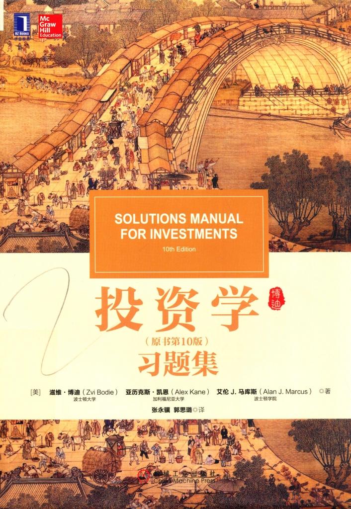 投资学习题集 原书第10版 滋维·博迪 PDF